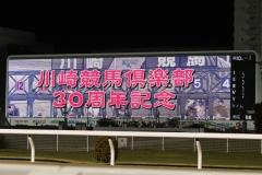 200416 川崎競馬倶楽部30周年記念-01