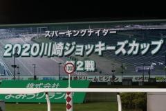 200612 2020川崎ジョッキーズカップ第2戦-03