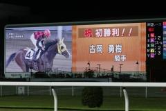 200612 古岡勇樹騎手初勝利-07