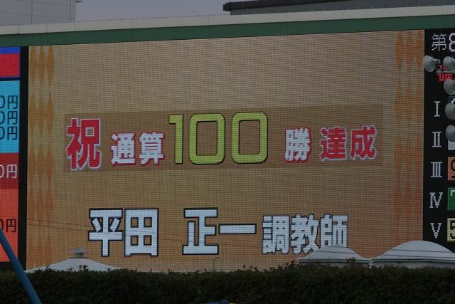 200810 平田正一調教師 100勝-02