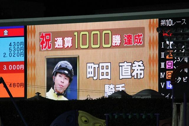 200827 町田直希騎手 通算1000勝達成-04
