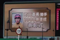 200902 町田直希騎手1,000勝達成報告会-01