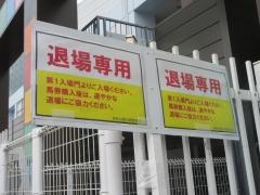 200912 WINS川崎 制限付きで営業再開-04
