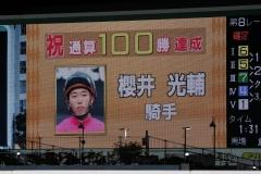 201012 櫻井光輔騎手 100勝達成-03