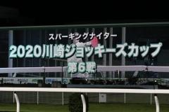 201016 2020川崎ジョッキーズカップ第6戦-03