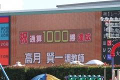 201113 高月賢一調教師 1,000勝-03