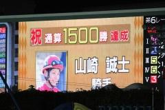201113 山崎誠士騎手 1,500勝達成-03