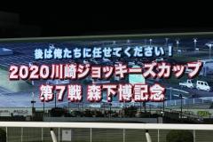 201113 2020川崎ジョッキーズカップ第7戦-04