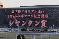 201113 森下博元騎手引退セレモニー-01
