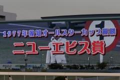 201113 森下博元騎手引退セレモニー-02