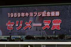201113 森下博元騎手引退セレモニー-04
