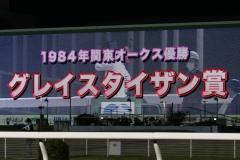 201113 森下博元騎手引退セレモニー-03