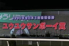 201113 森下博元騎手引退セレモニー-06