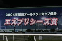 201113 森下博元騎手引退セレモニー-07