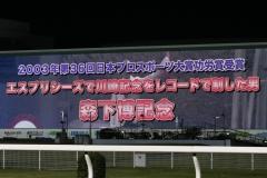 201113 森下博元騎手引退セレモニー-08
