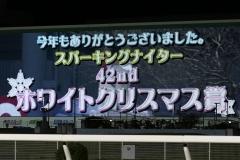 201218 ホワイトクリスマス賞-18