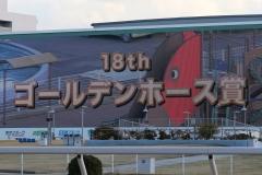 210101 18thゴールデンホース賞-15