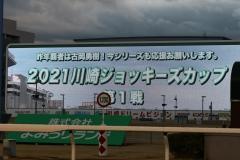 210127 2021川崎ジョッキーズカップ第1戦-02