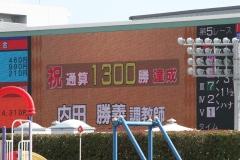 210301 内田勝義調教師 1300勝-03