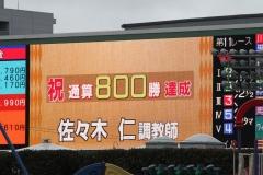 210302 佐々木仁調教師800勝達成-02