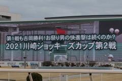210304 2021川崎ジョッキーズカップ第2戦-03
