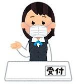 mask_uketsuke_woman.jpg