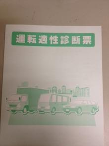 高速当日便!2t車、4t車の輸送はおまかせ!大協高速運輸株式会社のブログ