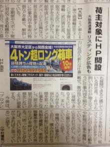 高速当日便!2t車、4t車の輸送はおまかせ!   大協高速運輸株式会社のブログ