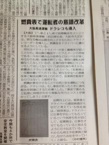 高速当日便!2t車、4t車の輸送はおまかせ!   大協高速運輸株式会社のブログ-記事