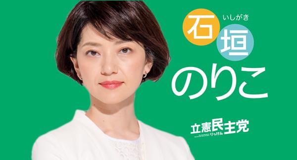 立憲民主党の石垣のり子氏
