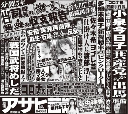 小泉今日子「共産党から出馬」準備を報じたアサヒ芸能