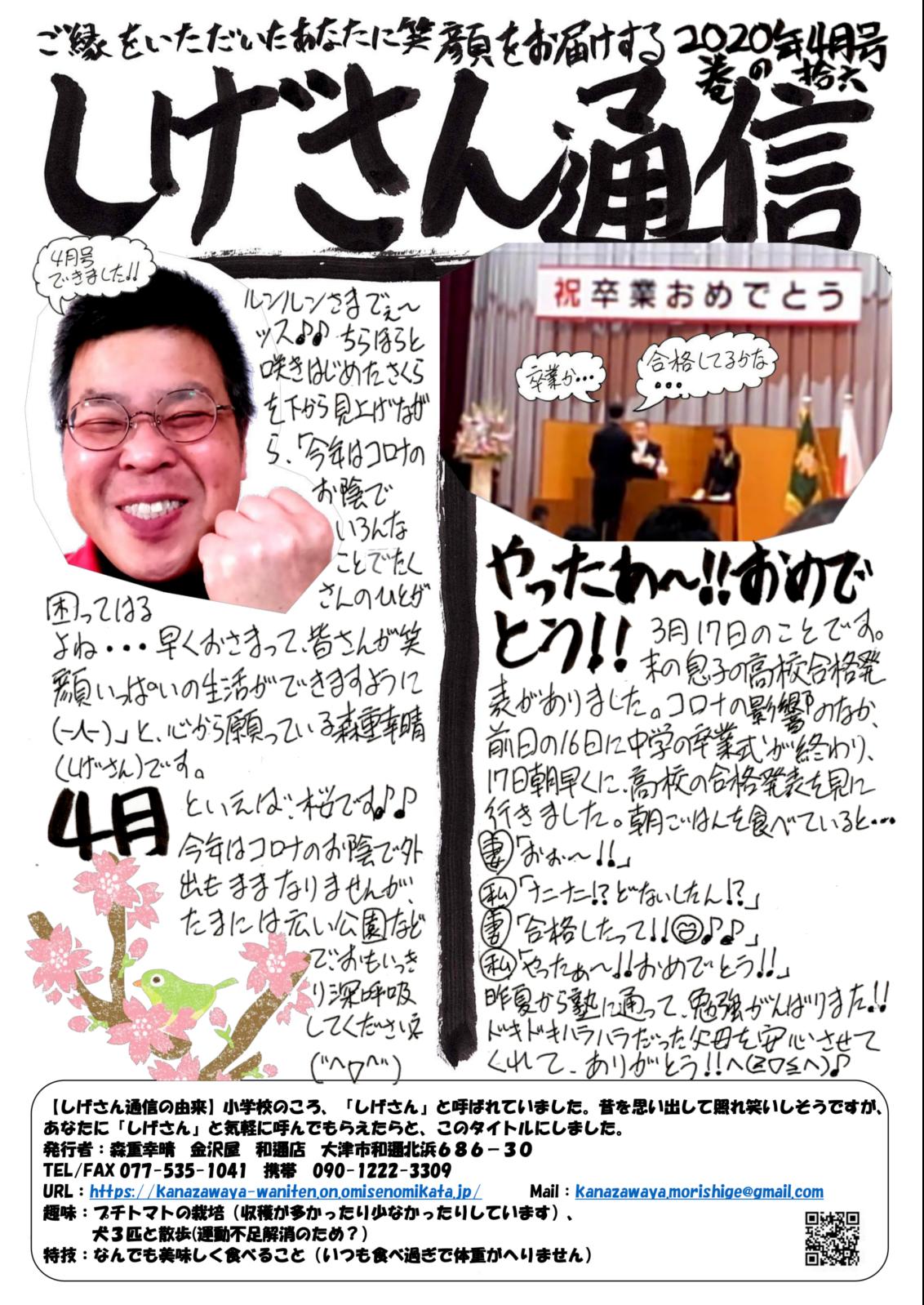 『しげさん通信』2020年4月号 巻の拾六