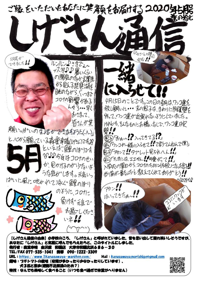 『しげさん通信』2020年5月号 巻の拾七