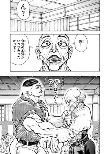 bakidou-56-2032603.jpg