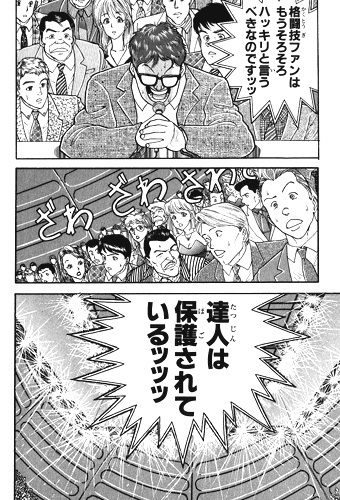 bakidou-57-2040201.jpg
