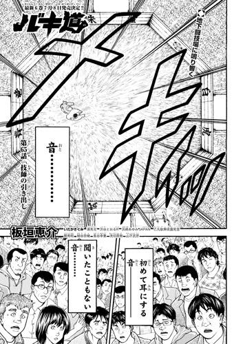 bakidou-65-2062501.jpg