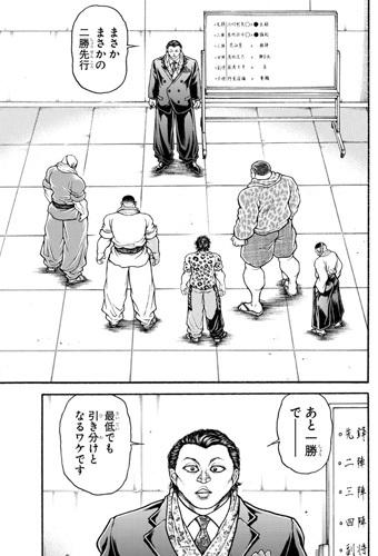 bakidou-67-20073003.jpg