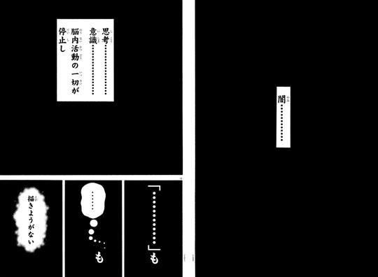 bakidou-73-20100202.jpg