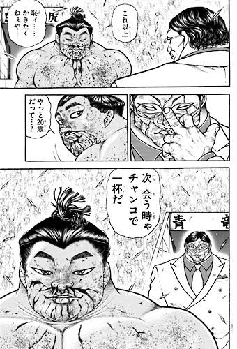 bakidou-74-20100803.jpg