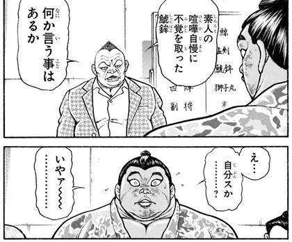 bakidou-75-20101503.jpg