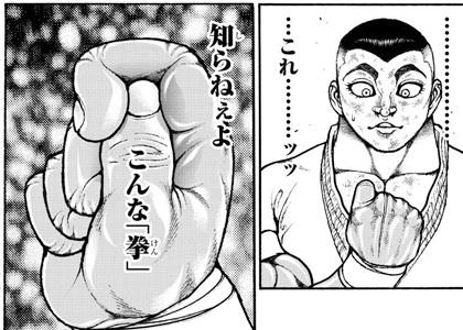 bakidou-79-20120408.jpg