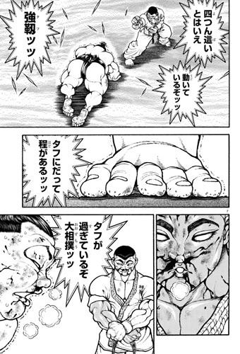 bakidou-82-21010701.jpg