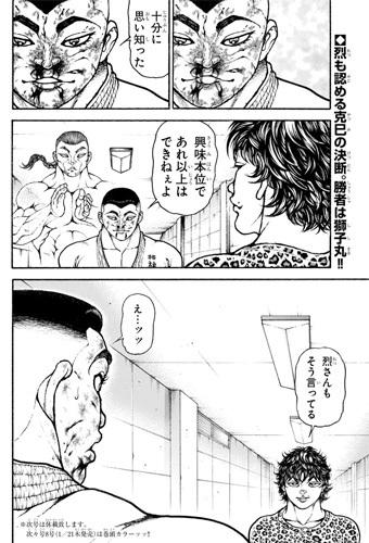 bakidou-82-21010705.jpg