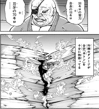 bakidou-90-21040105.jpg
