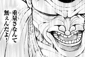 バキ道58話ネタバレ感想