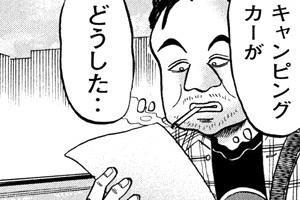 カイジ 354話ネタバレ感想