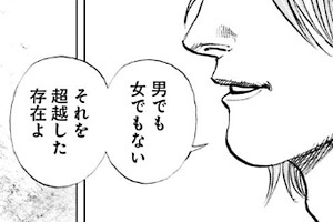 TOUGH龍を継ぐ男212話ネタバレ感想