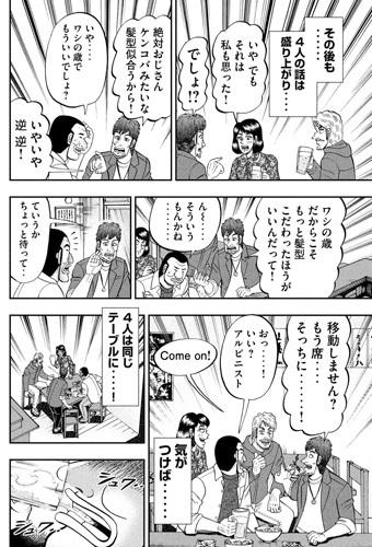hantyou70-20042706.jpg