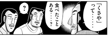 hantyou77-20051803.jpg