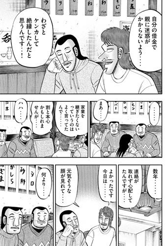 hantyou83-20120705.jpg